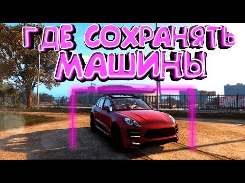 GTA Vice City (Где Сохранять Машины)