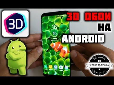 3D обои на Android