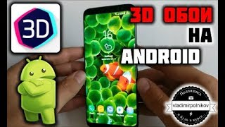 3D обои на Android