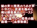 【LINE】不倫旅行中の嫁に「引っ越したから」と伝えた時の反応が…w【Seraph】 - YouTube