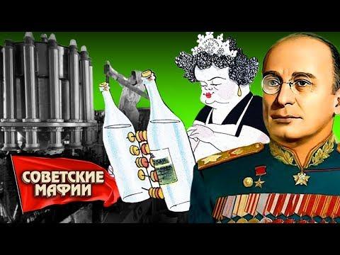 Короли сивухи. Советские