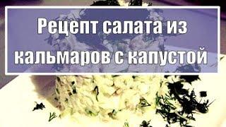 Рецепт салата из кальмаров с капустой  *Вкусно и Оригинально*