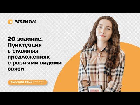 20 задание. Пунктуация в сложных предложения | РУССКИЙ ЯЗЫК ЕГЭ 2021 | PEREMENA
