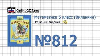 Задание № 812 - Математика 5 класс (Виленкин, Жохов)