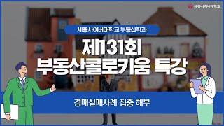 부동산학과 제131회 부동산 콜로키움 개최, 경매실패사…