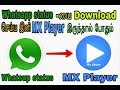 Download Whatsapp status photos and Videos use Mx player in tamil