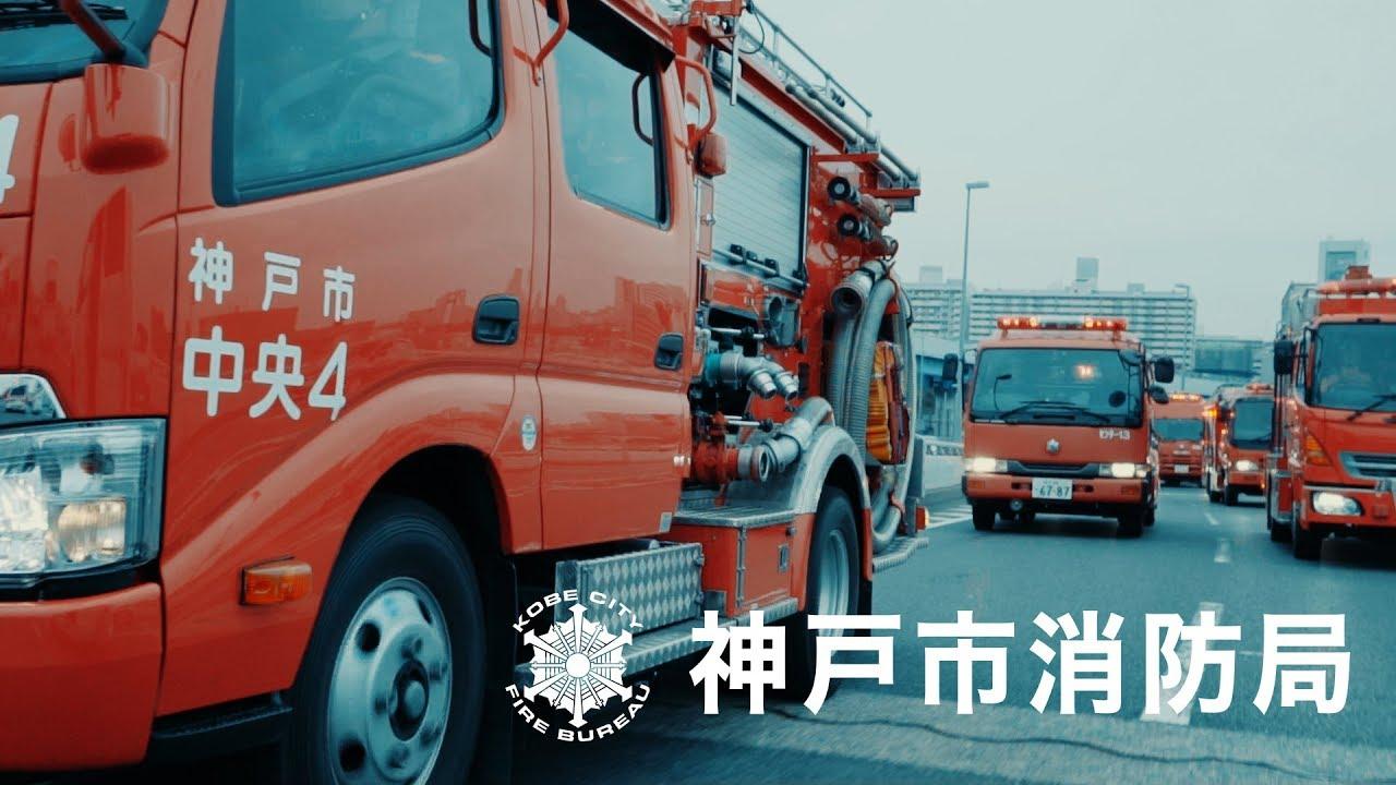 神戸市消防局 広報PR動画~守り...