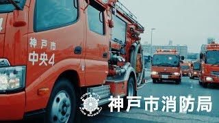 神戸市消防局 広報PR動画~守りたい街がある~