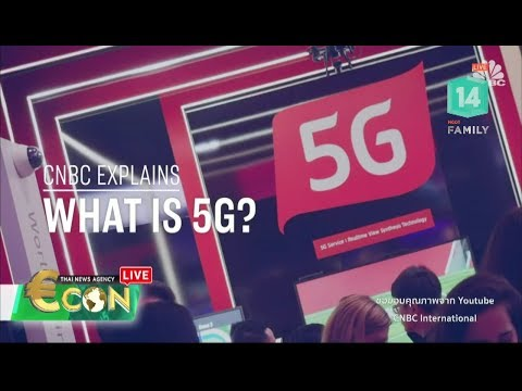 เจาะลึกเทคโนโลยี ระบบ 5G - วันที่ 11 Oct 2018