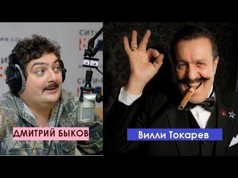Дмитрий Быков / Вилли Токарев (музыкант). Россия есть, была и будет