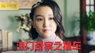 【Chi-Eng SUB Movie】《津门奇案之撞车》为获利巨额保险,Peter自导自演撞车案 (武笑羽 / 董向荣)