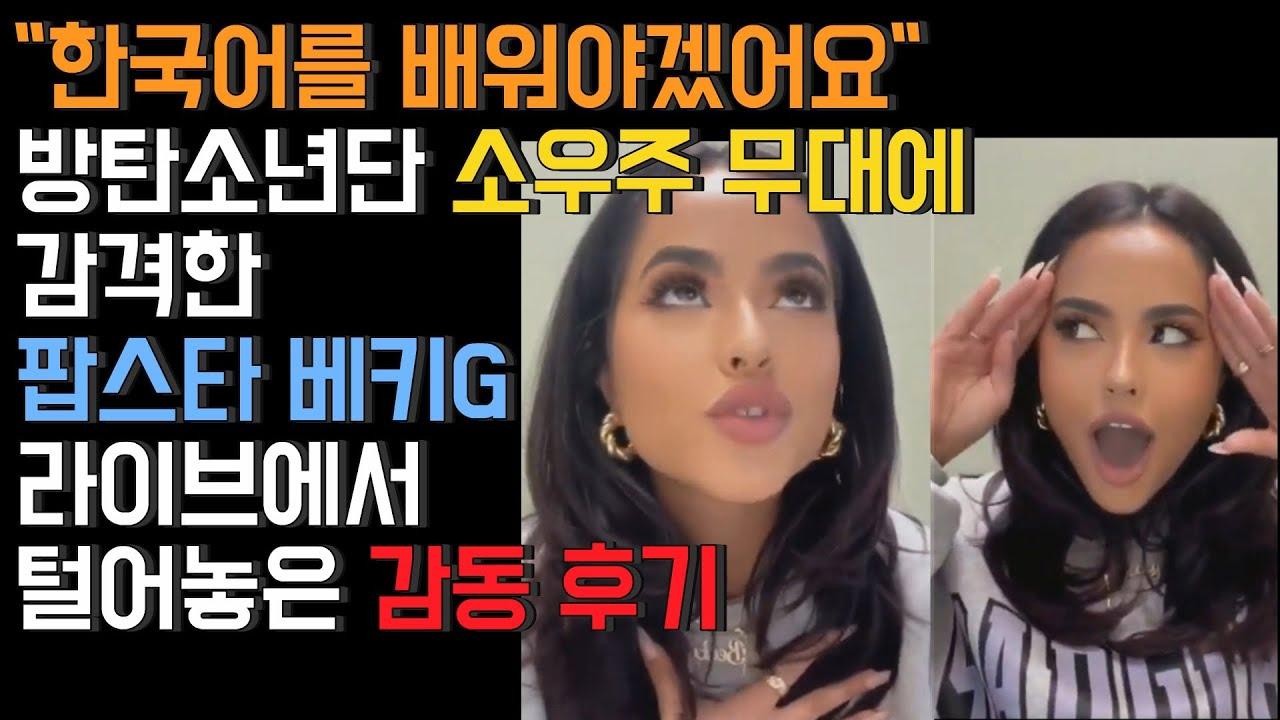 """[BTS 소우주] """"한국어를 배워야겠어요"""" 방탄소년단 소우주 '치킨누들수프' 무대에 감격한 미국 팝스타 베키G, 라이브에서 털어놓은 감동 후기"""
