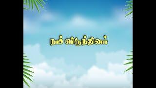 08-10-2018 Nam Virundhinar – DDPodhigai tv Show