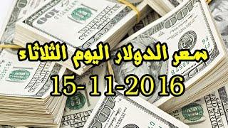 سعر الدولاراليوم الثلاثاء 15-11-2016 فى البنوك والسوق السوداء