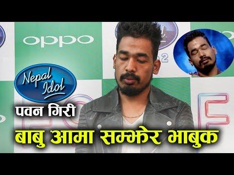 ठमेलमा गीत गाउदा धेरै हेप्थे , धेरै पटक रोए-Nepal Idol  Pawan Giri  Interview