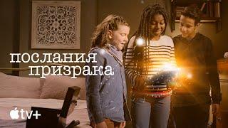 Сериал «Послания призрака»– официальный тизер | AppleTV+