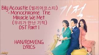 Bily Acoustie – (Monochrome) The Miracle We Met (우리가 만난 기적) OST PART 1 LYRICS