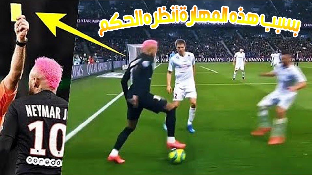 شاهد نيمار يتشاجر مع حكم مباراة مونبلييه بعد أن أنذره بسبب مهارته المشهورة