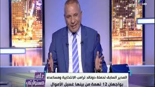 على مسئوليتي - أحمد موسى يهاجم جمال خاشقجي بعد حديثه غير اللائق عن مصر..ويصفه بـ«النطع»