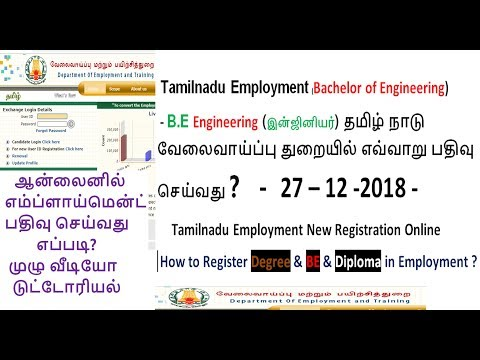 Be Employment Registration┇How to register be degree in employment┇B.E┇Tamilnadu Employment