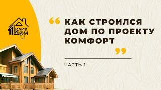 """Строительство дома по проекту """"Комфорт""""  Часть 1"""