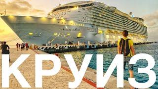Круиз по Карибам 2020 на Allure of the Seas Royal Caribbean. Большой выпуск.