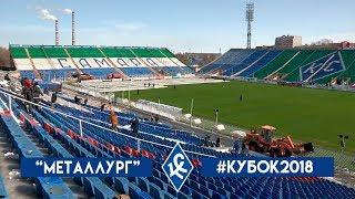 «Поле не хуже, чем у клубов РФПЛ». «Металлург» перед #КрыльяСпартак