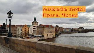Отдых в Чехии Прага Отель Arkada Hotel 4
