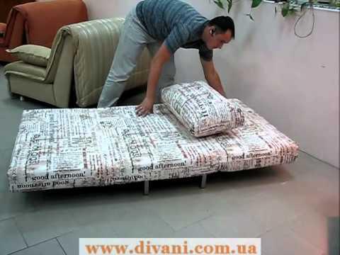 Раскладное кресло кровать киев - YouTube