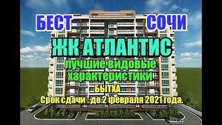 Недвижимость Сочи: ЖК Атлантис - Одиннадцатиэтажный, двухподъездный Жилой Комплекс бизнес-класса.