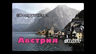 видео отдых в Австрии
