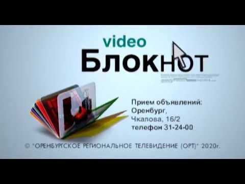 Видеоблокнот 22.05.20