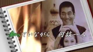 北川大介 - 旅の居酒屋