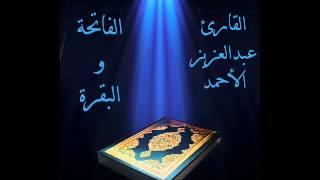 القارئ عبدالعزيز الأحمد الفاتحة و البقرة