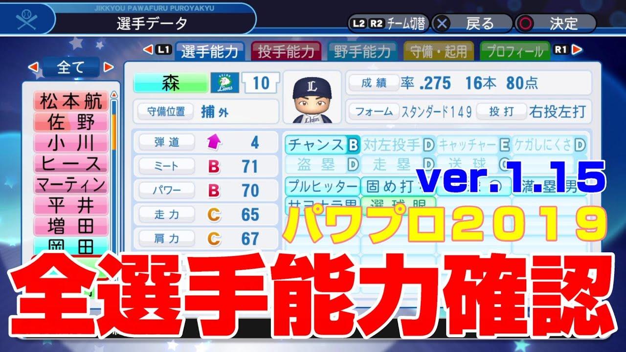 野手 投手能力 査定