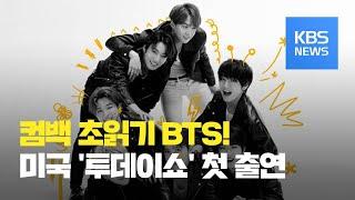 [문화광장] 방탄소년단(BTS), 신보 발매 후 미국 NBC '투데이쇼' 출연 / KBS뉴스(News)