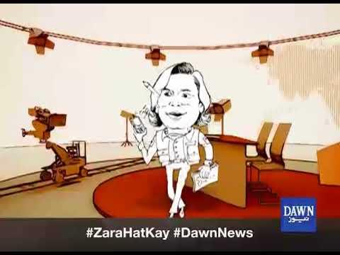 Zara Hat Kay - 13 February, 2018 - Dawn News