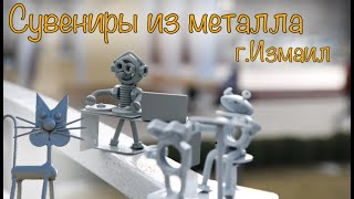 Сувениры из металла на заказ Г.Измаил !!! Любой сложности!