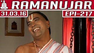 Ramanujar | Epi 217 | Tamil TV Serial | 31/03/2016 | Kalaignar TV
