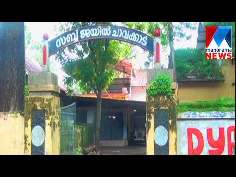 Drug mafias in chavakkad  | Manorama News