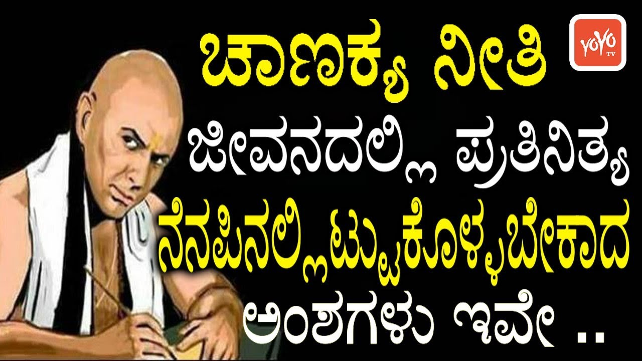 Chanakya Quotes Kannada Images | Master trick
