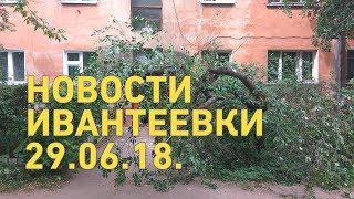 Новости Ивантеевки от 29.06.18.