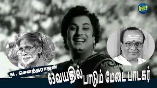#அச்சம் என்பது மடமையடா | M.G.R, Padmini | எப்பொழுது கேட்டாலும் சலிக்காத TMS Melody Hits | TMS songs