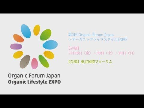 【CM】第2回Organic Forum Japan~オーガニックライフスタイルEXPO