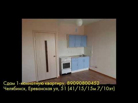 Сдам 1-комнатную квартиру, Челябинск, Ереванская ул