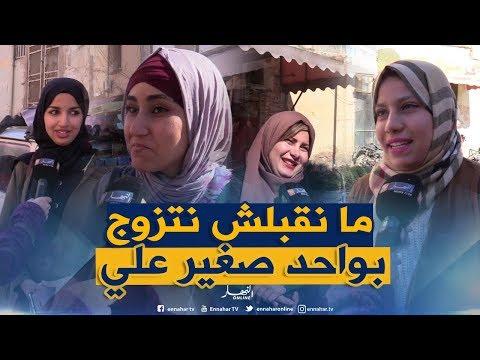 صريح جدا: هذا هو رأي المرأة الجزائرية بالزواج برجل يصغرها سنا