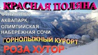 Сочи Красная поляна Декабрь Горнолыжный курорт РОЗА ХУТОР фуникулер аквапарк олимп набережная