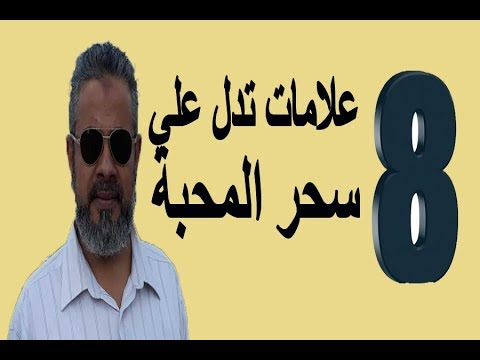 علامات تدل علي سحر المحبة / اسماعيل الجعبيري