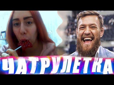 Конор Макгрегор в Чатрулетке Реакции