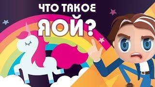 Узнай-ка - Что такое ЯОЙ? #17 | ЯОЙ аниме | Манга ЯОЙ | Анимация для взрослых